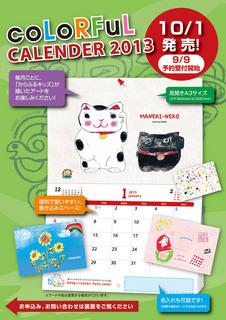見本2013カレンダーチラシ表OL.jpg